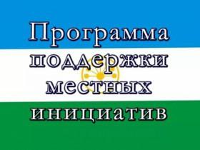 Администрация  Насибашевского сельского поселения предлагает жителям принять участие в Программе поддержки местных инициатив.